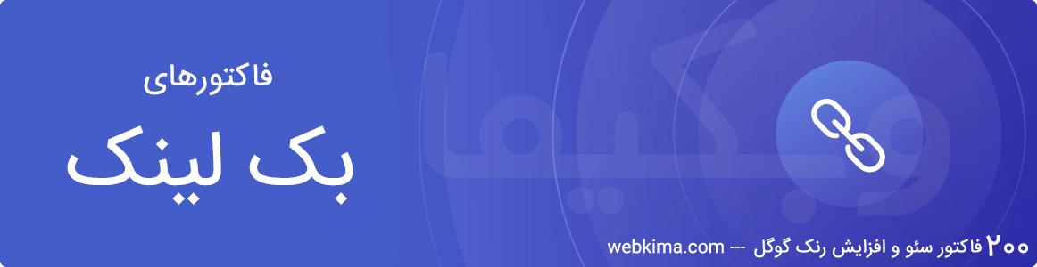 200 فاکتور سئو - فاکتورهای بک لینک در رنک گوگل