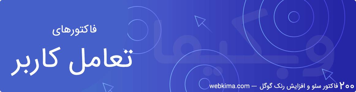 200 فاکتور سئو - فاکتورهای تعامل کاربر در رنک گوگل