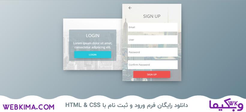 فرم ورود و ثبت نام زیبای طراحی شده با HTML و CSS