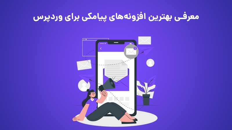 معرفی بهترین افزونههای پیامکی برای وردپرس