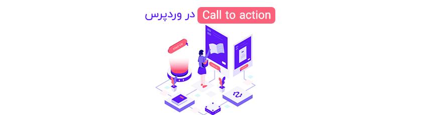 Call to action در وردپرس