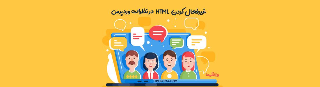 غیرفعال کردن HTML در نظرات وردپرس
