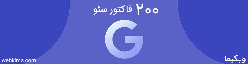 200 فاکتور سئو برای رنک گوگل