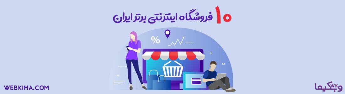 10 فروشگاه اینترنتی برتر ایران