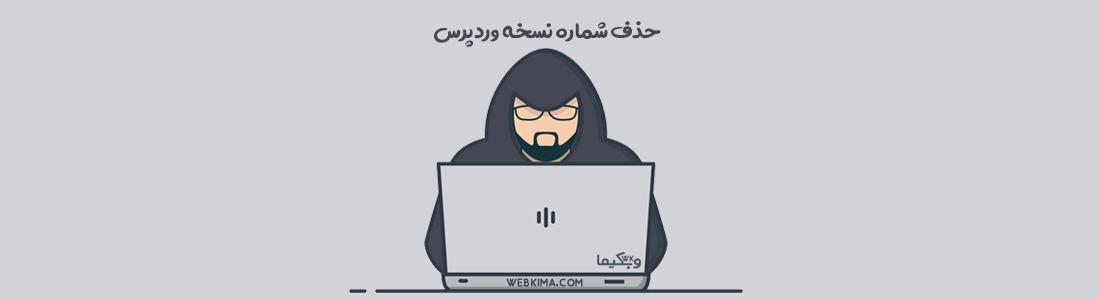 حذف نسخه وردپرس (بهترین روش برای حذف ورژن وردپرس برای امنیت)