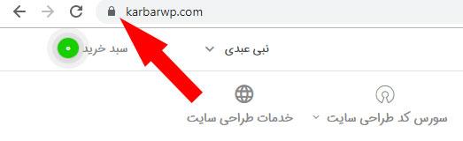 نصب SSL برای سلامت سایت وردپرس