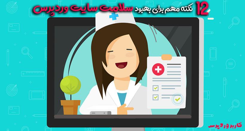 12 نکته برای بهبود سلامت سایت وردپرس