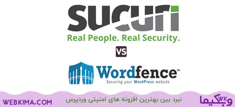 بهترین افزونه های امنیتی وردپرس ( Wordfence یا Sucuri کدام بهتر است؟ )