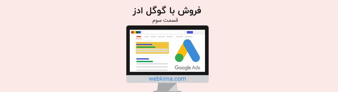 فروش با گوگل ادز | گوگل ادز چگونه کار می کند؟