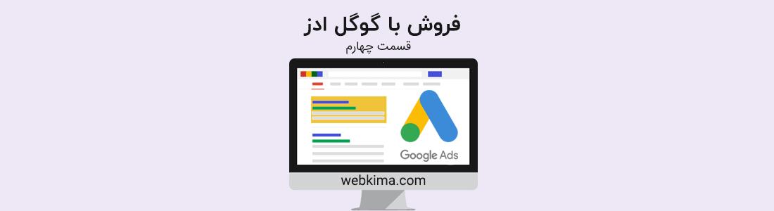 فروش با گوگل ادز | آماده سازی سایت برای تبلیعات در گوگل