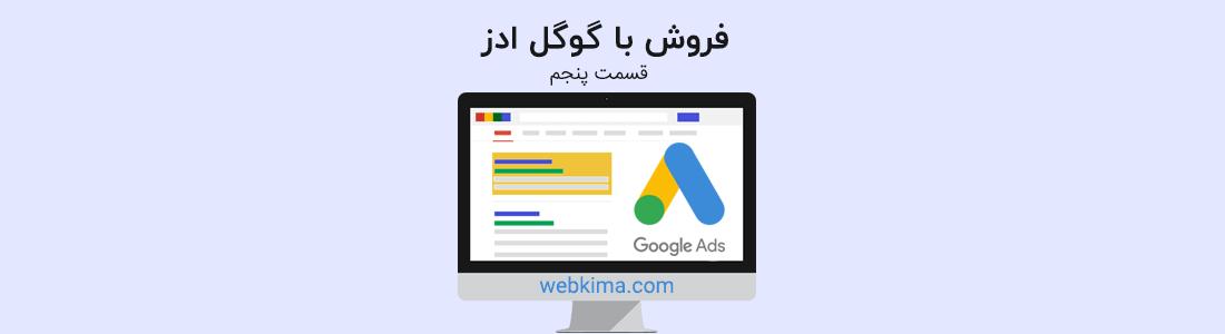 فروش با گوگل ادز | ساختار تبلیغ در گوگل ادز