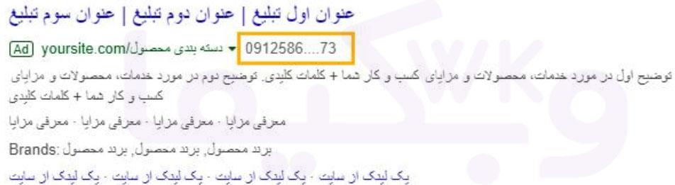 افزونه تماس (CALL EXTENSION) در متن تبلیغات در گوگل ادوردز