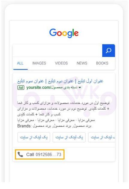 افزونه تماس (CALL EXTENSION) در متن تبلیغات در گوگل ادوردز نمایش در موبایل