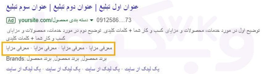 افزونه مزایا (CALLOUT EXTENSION) در متن تبلیغات در گوگل ادوردز