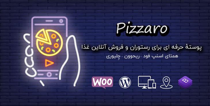 قالب وردپرس پیزارو - Pizzaro