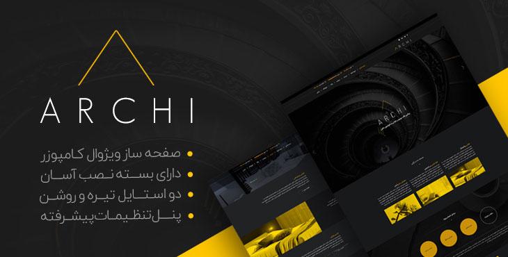 قالب دکوراسیون داخلی آرکی - Archi Interior Design