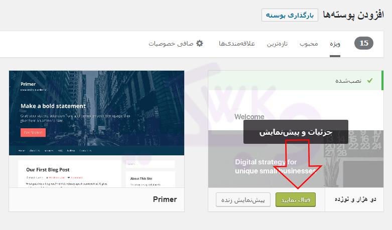 به صورت موقت برای رفع خطای RSS در وردپرس یک قالب وردپرس پیشفرض را فعال کنید