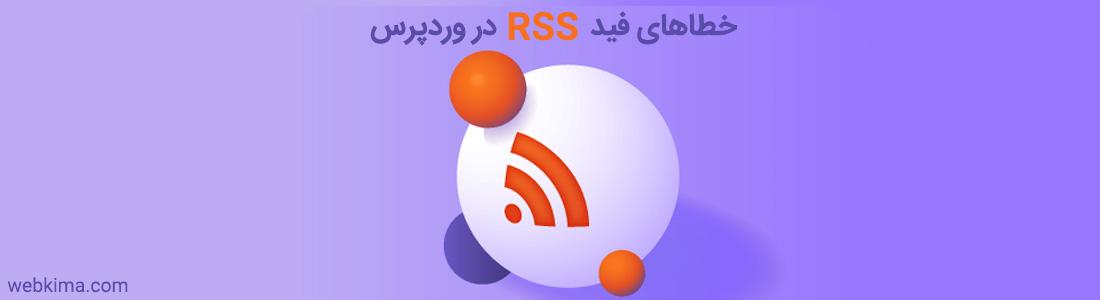 خطاهای فید RSS در وردپرس