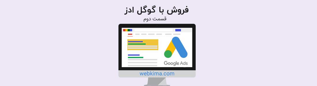 فروش با گوگل ادز | چرا تبلیغات جستجوی گوگل