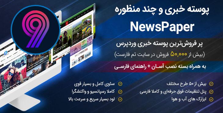 قالب خبری و چند منظوره نیوزپیپر   NewsPaper