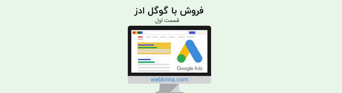 فروش با گوگل ادز | آشنایی با تبلیغات در گوگل
