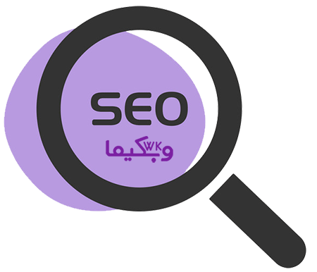 بهینه سازی برای موتورهای جستجو - SEO