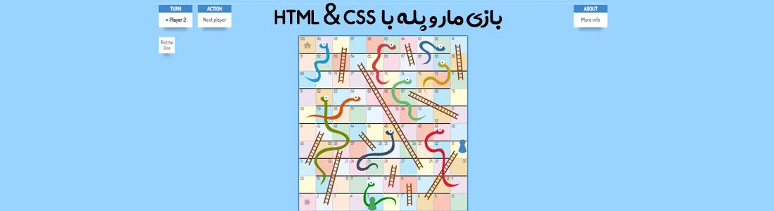 سورس کد بازی مار و پله طراحی شده تنها با HTML & CSS