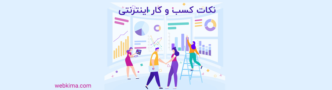 نکات مهم برای راه اندازی کسب و کار اینترنتی