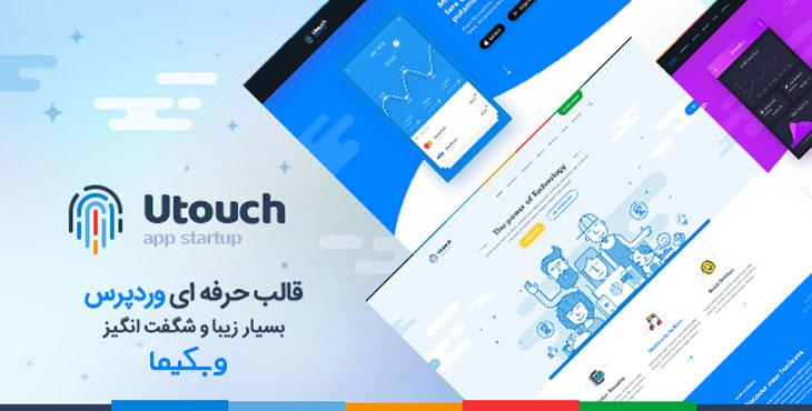 پوسته شرکتی Utouch   قالب استارتاپ و اپلیکیشن موبایل