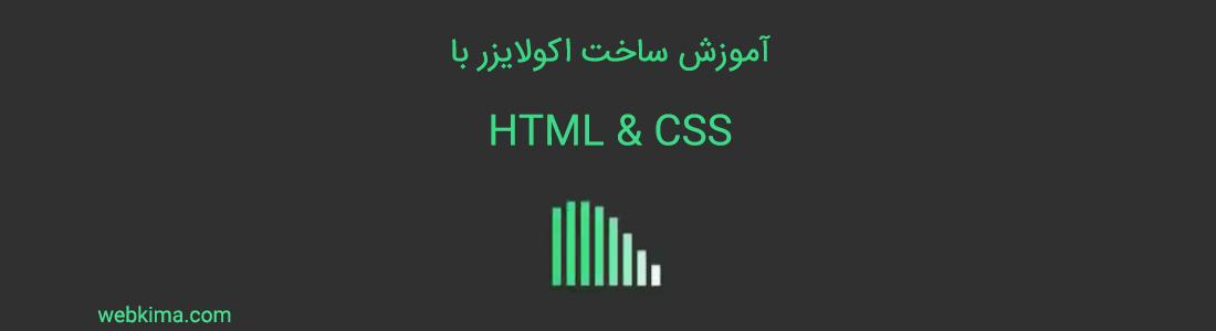 آموزش ویدیویی ساخت اکولایزر با HTML & CSS