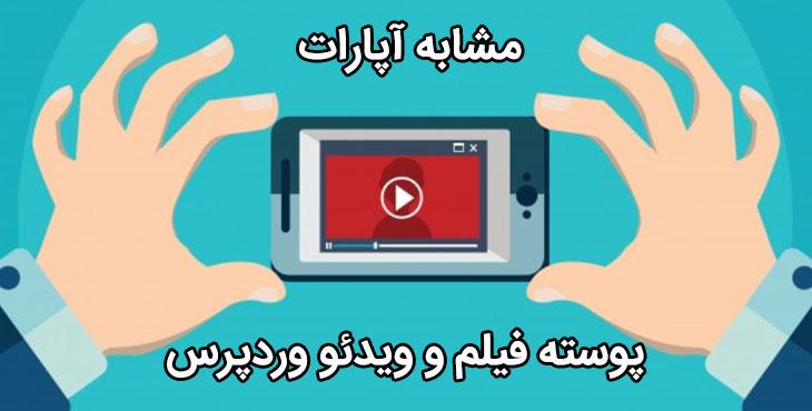 قالب وردپرس ویدیو videopro فراتر از آپارات