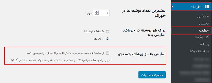 تنظیمات قابل مشاهده بودن سایت وردپرس برای موتورهای جستجو
