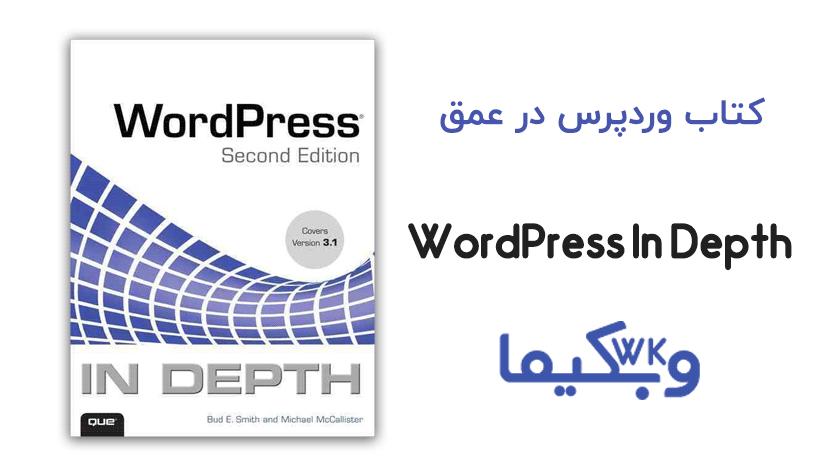 کتاب وردپرس در عمق | WordPress In Depth (دانلود رایگان)