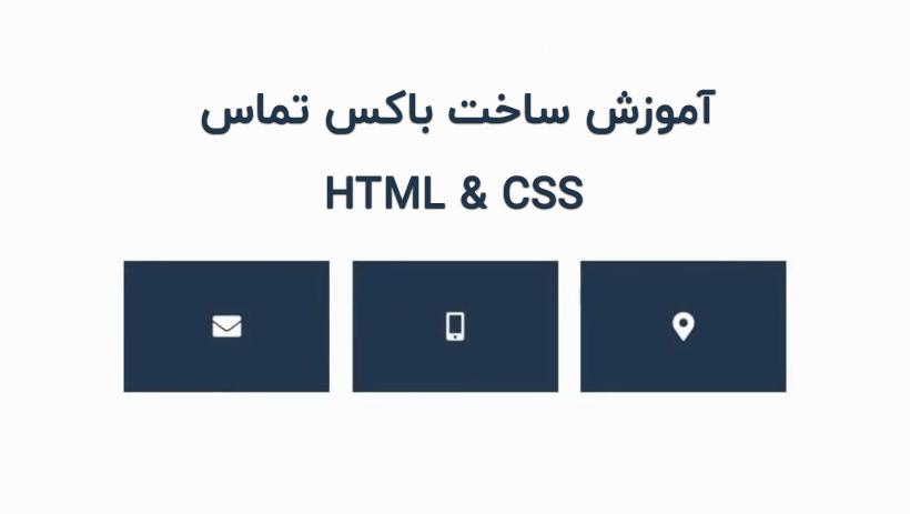 آموزش ساخت باکس تماس با HTML و CSS (با هاور زیبا)