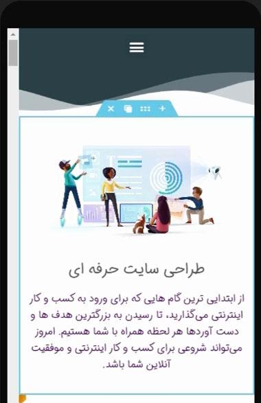 آموزش ریسپانسیو طرح المنتور در موبایل