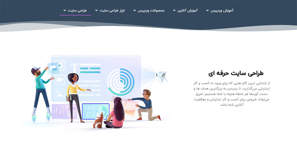 آموزش پروژه عملی طراحی سایت با المنتور