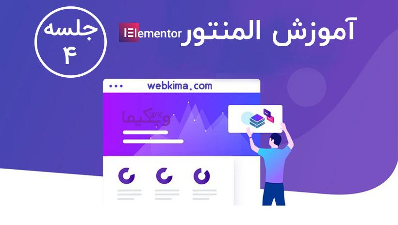 آموزش عملی طراحی سایت با المنتور (آموزش المنتور - جلسه چهارم)