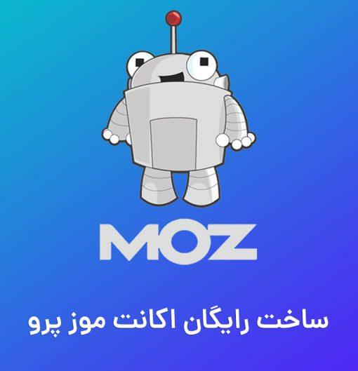 آموزش ساخت اکانت Moz Pro رایگان