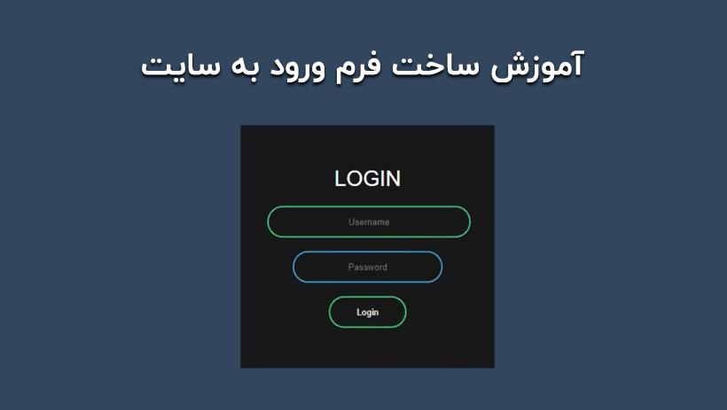 آموزش ساخت فرم ورود به سایت با افکت های زیبا با HTML و CSS
