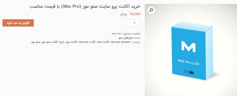 ساخت اکانت Moz Pro رایگان
