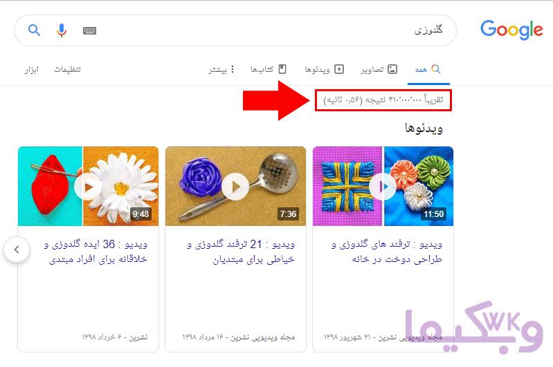 جستجوی کلمه گلدوزی در گوگل برای تحقیق در حوزه کاری آنلاین