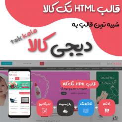 قالب html تک کالا (قالب html دیجی کالا))