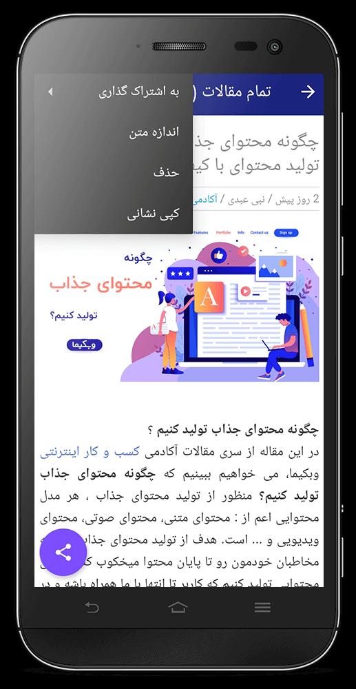 آموزش ساخت اپلیکیشن اندروید برای سایت