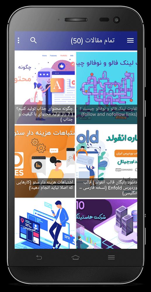 ساخت اپ اندروید برای سایت های وردپرسی