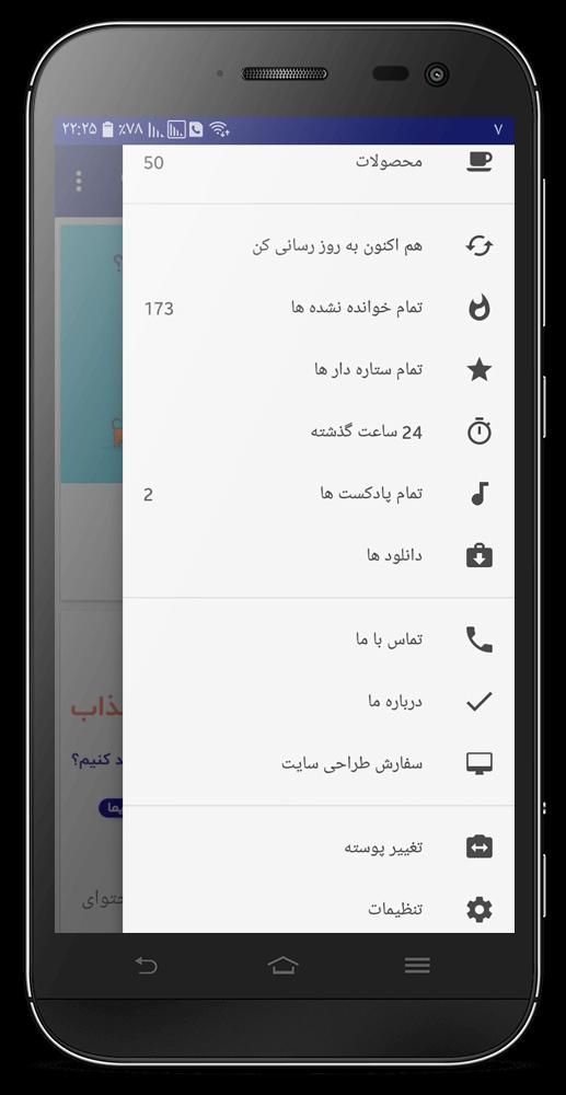 آموزش ساخت اپلیکیشن اندروید سایت وردپرس (بدون برنامه نویسی)