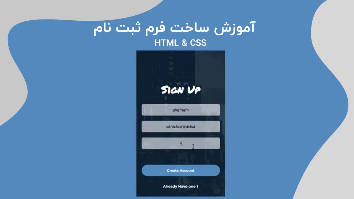 آموزش ساخت فرم ثبت نام با html و css (ساخت فرم ثبت نام در سایت)