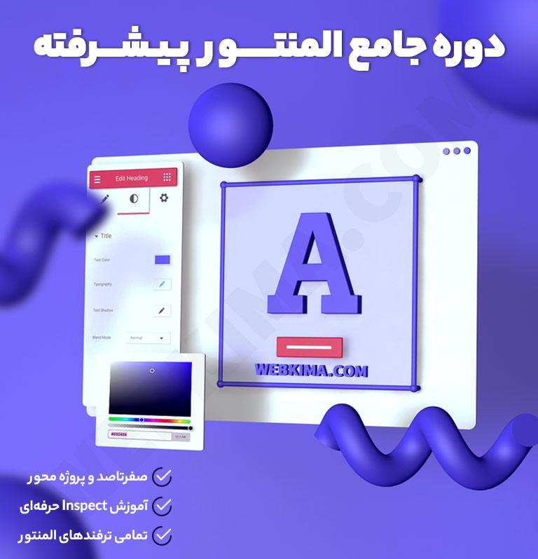 دوره جامع آموزش طراحی سایت بدون کدنویسی با المنتور