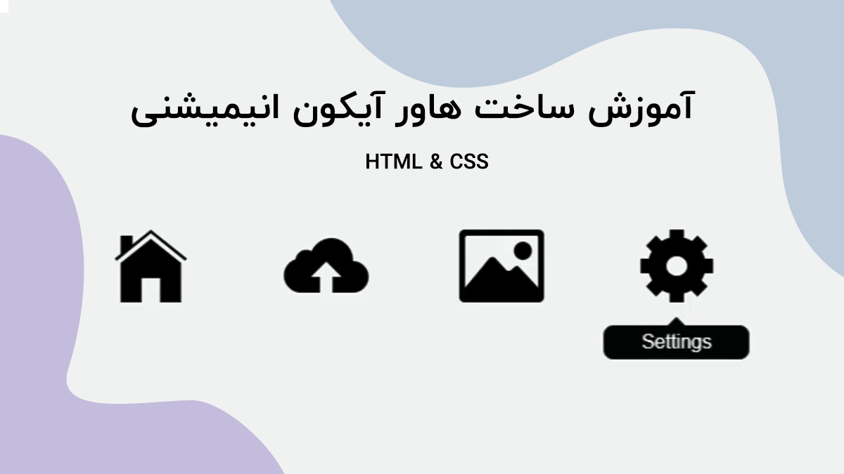 آموزش ساخت هاور آیکون انیمیشنی با html و css (ساخت تولتیپ)
