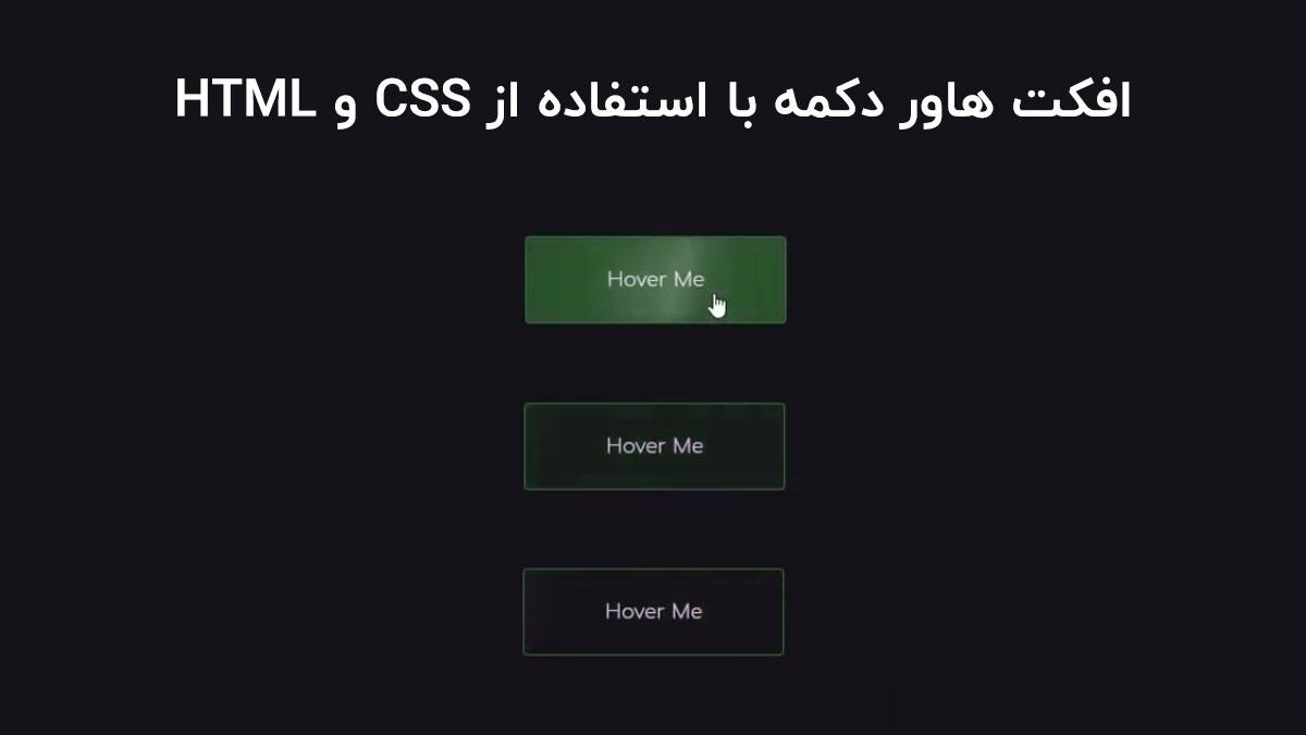افکت هاور دکمه با استفاده از HTML و CSS (دکمه انیمیشنی)