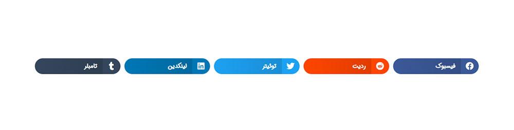 کار با دکمه های اشتراک گذاری در شبکه های اجتماعی در المنتور